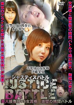 【伊藤果夏動画】ジャスティスバトル-美女捜査官VS女泥棒-マニアック