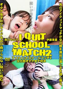 【伊藤果夏動画】アイクィットスクールマッチ2-文化部オタク女子対決-マニアック
