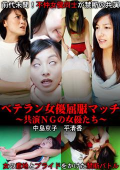 【中島京子動画】ベテランAV女優屈服マッチ-~共演NGのAV女優たち~ -マニアック
