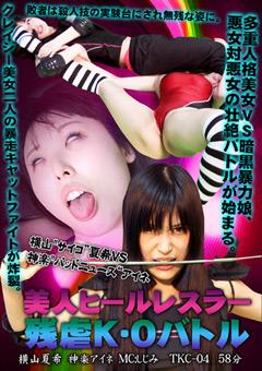 【横山夏希動画】美女ヒールレスラー残虐K・Oバトル -マニアック