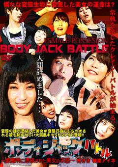 【柊さき動画】ボディジャックバトル-歪曲男に憑依された美女の末路 -マニアック