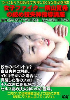 【横山夏希動画】女子ファイター横山夏希の絞め技失神指導講座 -マニアック