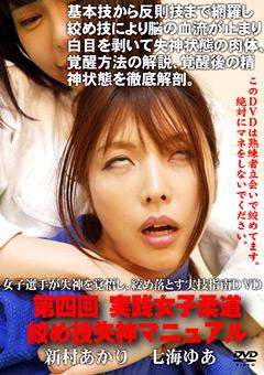 第四回実践女子柔道 絞め技失神マニュアル