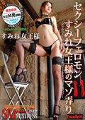 MISTRESS LIVE Vol.5 すみれ女王様