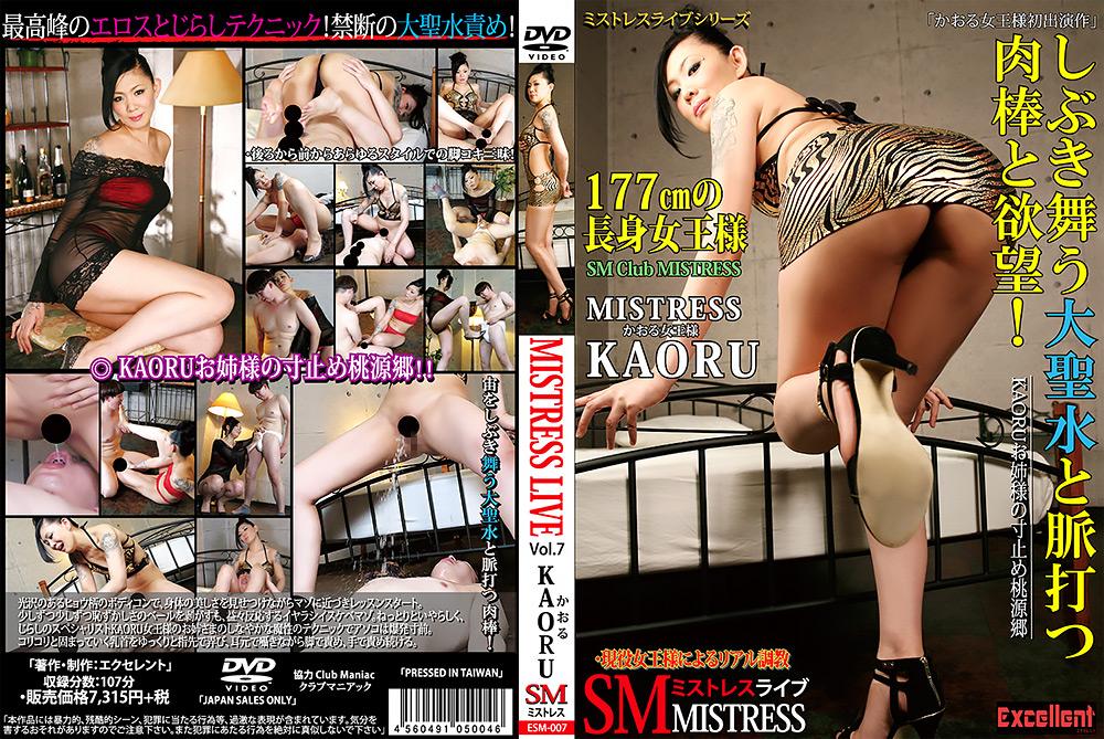 MISTRESS LIVE Vol.7 KAORU
