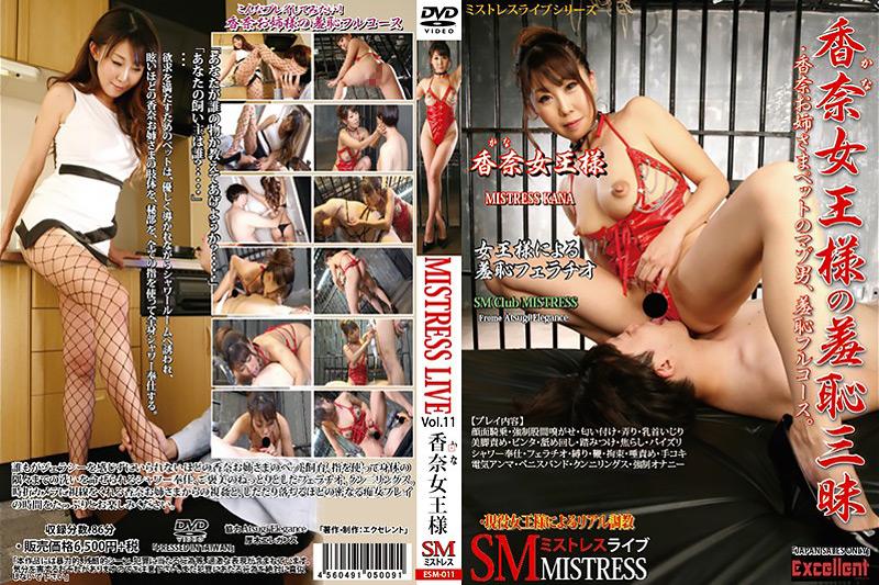 女王様:MISTRESS LIVE Vol.11 香奈女王様