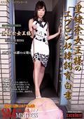 MISTRESS LIVE Vol.12 里緒奈女王様