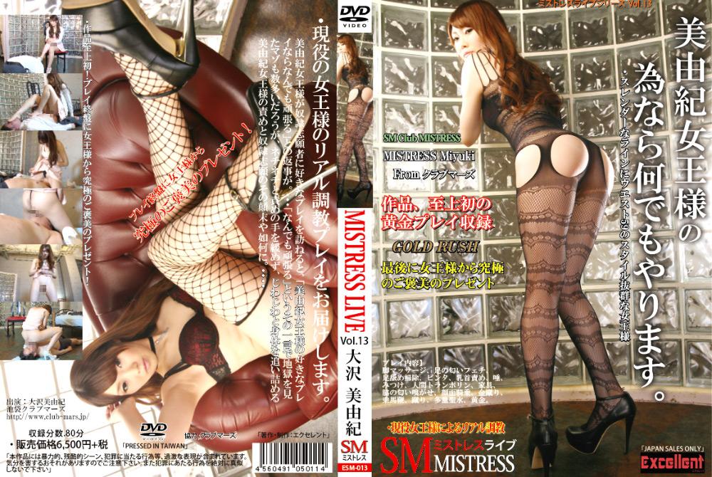 女王様:MISTRESS LIVE Vol.13 大沢美由紀