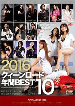 【エリカ動画】2016-クィーンロード-年間BEST10-女王様