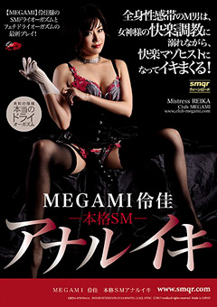 【伶佳動画】MEGAMI-伶佳-本格SMアナルイキ-女王様