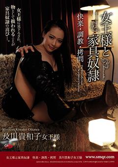 【及川貴和子動画】女王様と家具奴隷-快楽・調教・拷問-及川貴和子女王様-女王様