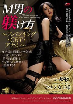 【ツキメ動画】M男の躾け方 ~スパンキング・CBT・アナル~ ツキメ女王様-女王様
