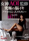 究極の脳イキ アナガズム・エクスタシー Vol.01 AOI
