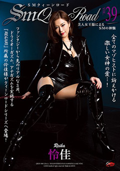 【怜佳動画】SMクィーンロード-VOL.39-怜佳 -女王様