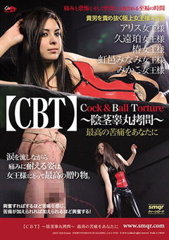 【CBT】~陰茎睾丸拷問~最高の苦痛をあなたに