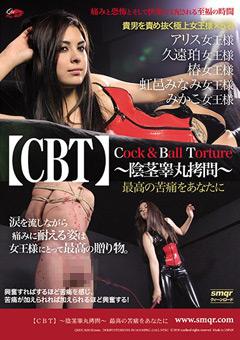 「【CBT】〜陰茎睾丸拷問〜最高の苦痛をあなたに」のパッケージ画像