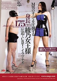 「M男のすべてを圧倒する身長175cm綾乃女王様 圧迫・CBT・イラマチオ」のパッケージ画像