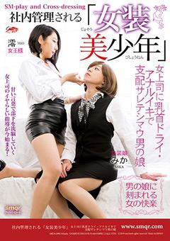「社内管理される「女装美少年」女上司に乳首ドライ・アナルイキで支配サレテシマウ男の娘 澪」のパッケージ画像