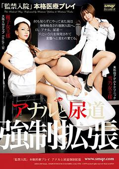 【雪乃動画】「監禁入院」本格医療プレイ-アナルと尿道強●拡張 -女王様