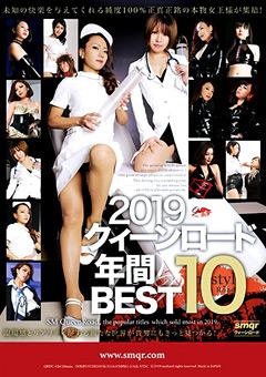 【雪乃動画】2019クィーンロード-年間BEST10 -女王様