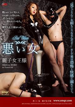 【麗子動画】悪い女-麗子 -女王様