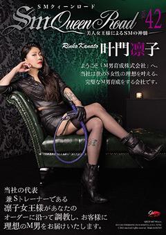 【叶門凛子動画】SMクィーンロード-VOL.42-叶門凛子 -女王様