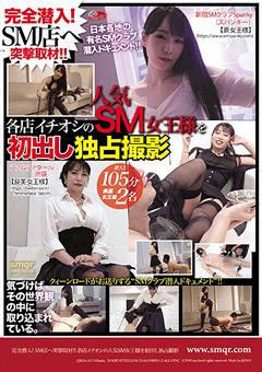 【蒼動画】各店イチオシの人気SM女王様を初出し独占撮影 -女王様