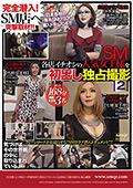 各店イチオシの人気SM女王様を初出し独占撮影 2