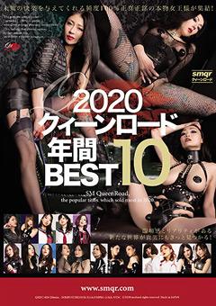 【エッチOTARU動画】2020クィーンロード-年間BEST10 -女王様