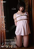 永遠の被虐美少女 笠木忍アンソロジー2