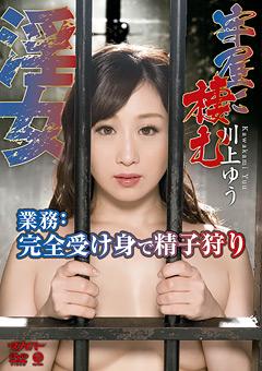 【川上ゆう動画】牢屋に棲む淫女-川上ゆう-SM