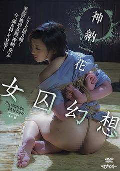 【神納花動画】女囚幻想-神納花-SM