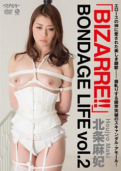 【北条麻妃動画】準「BIZARRE!!」-BONDAGE-LIFE-vol.2-北条麻妃-SM