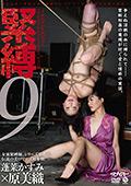 緊縛9 蓬莱かすみ×原美織|人気のSM動画DUGA|ファン待望の激エロ作品