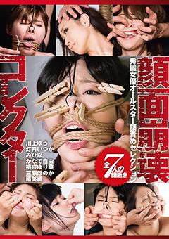 【川上ゆう動画】顔面崩壊コレクター -SM