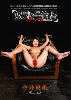 【今井夏帆動画】奴隷誓約書-今井夏帆 -SM