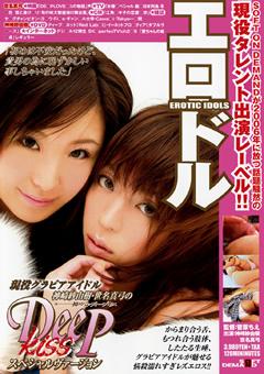 現役グラビアアイドル神崎紗由樹・世名真弓の初めてのDEEpKiSS スペシャルヴァージョン