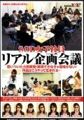 SOD女子社員リアル企画会議
