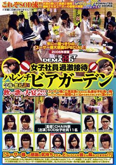 2006年度版 SOFT ON DEMAND 女子社員過激接待 ハレンチビアガーデン