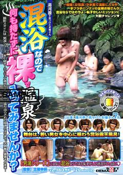 湯河原で見つけたお嬢さん 混浴なので何も持たずに裸で温泉入ってみませんか?一般客(女性含)が水着で温泉に入る中、手ブラ手パンティの全裸お嬢さんが混浴ならではのちょ~恥ずかしいミッションに大胆チャレンジ
