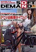 アクメ自転車がイクッ!!