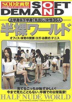 半裸ワールド 上半身&下半身「丸出し」女性35人 オフィス・体育の授業・ヨガ・お葬式・テニス