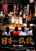 日本の伝統 -成人の儀式-