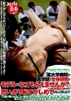 ヤリすぎ企画 『某大学病院の医学部で女体研究のモデルになってもらえませんか?』という事で女優さんを呼び出して思いっきり恥ずかしめてみちゃいました!? ~人前で裸になることに抵抗のない女優さんも本物の医者に隅から隅まで念入りにチェックされて全身真っ赤にして照れまくり~