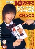 目指せ10万本!!セクハラOKアイドル営業 CHACO