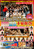 2007年度 SOD女子社員 混浴温泉大忘年会