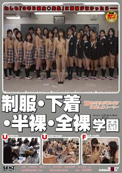 制服・下着・半裸・全裸学園 20名の美女が織り成す「丸出し」ストーリー