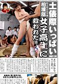 県立花百合学園 相撲部 女子校生に救われた!!