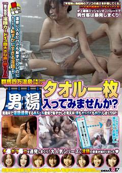 群馬四万温泉で見つけたお嬢さん タオル一枚男湯入ってみませんか?男湯内で淫語連発する新ルール登場で恥ずかしさ青天井!涙もオッパイもポロリしまくりSP!