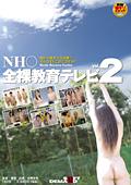 NH○ 全裸教育テレビ vol.2|人気の中出し動画DUGA|おススメ!